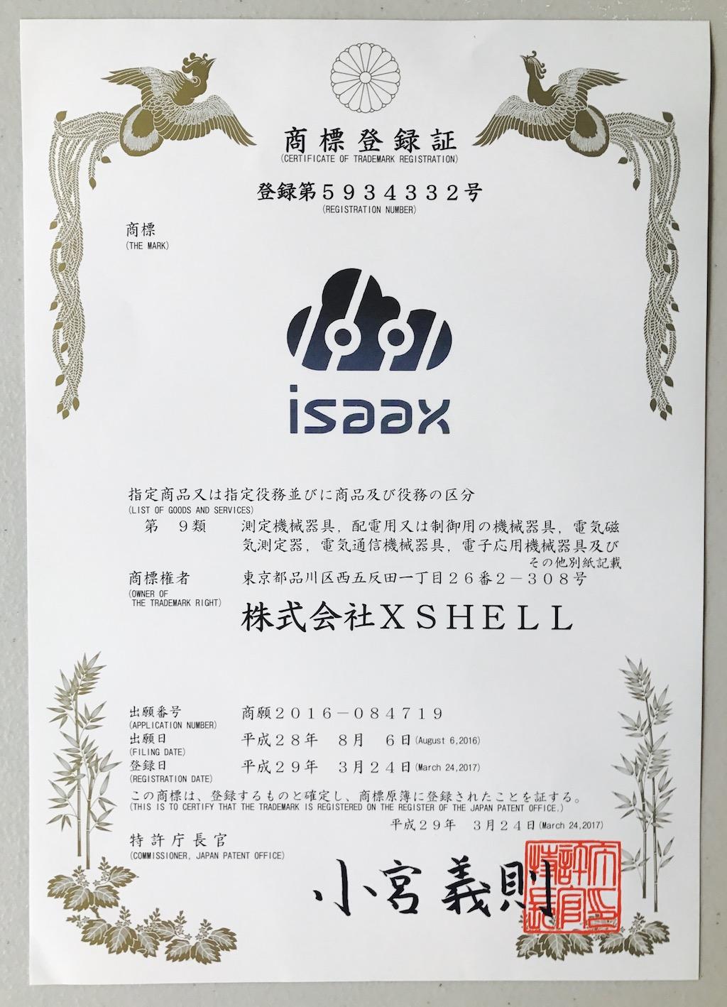 isaax商標登録証